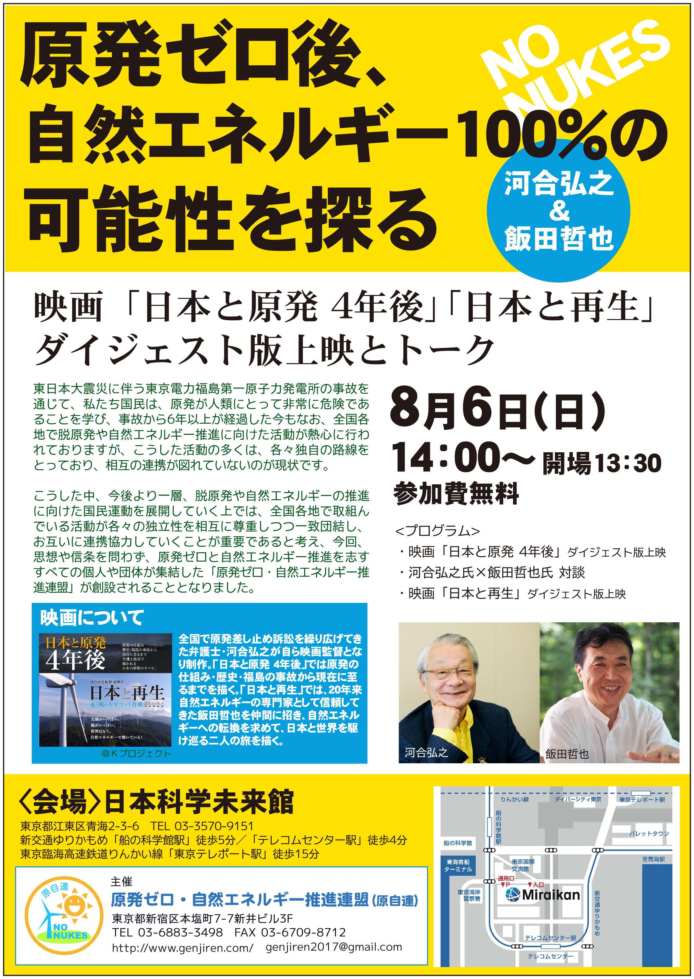 8月6日 未来館イベント